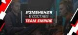 Dota 2. Naive - приєднався до Team Empire