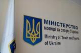 Міністерство зробило заяву про участь українок в чемпіонаті світу в Росії