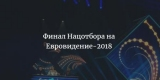 Фінал Нацвідбору на Євробачення 2018 Україна дивитися онлайн: хто поїде від України на конкурс у Лісабон (ОНОВЛЮЄТЬСЯ)